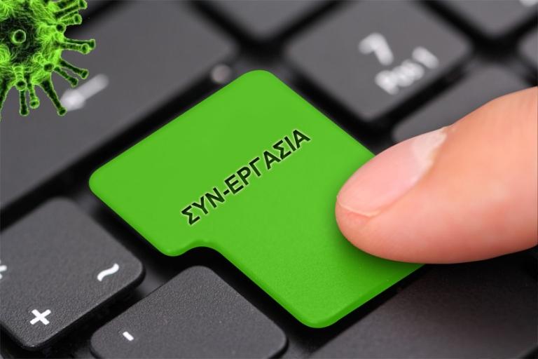 ΣΥΝΕΡΓΑΣΙΑ – Αυτό είναι το πλαίσιο εφαρμογής του μηχανισμού ενίσχυσης της απασχόλησης