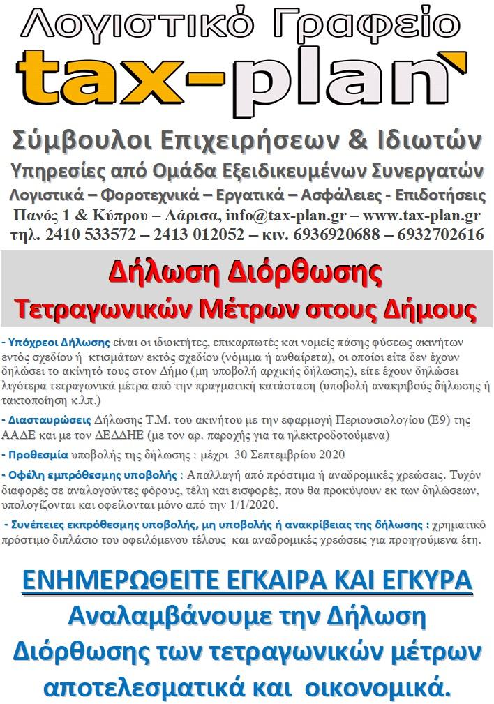 Δήλωση Διόρθωσης των τετραγωνικών μέτρων των ακινήτων σας στους Δήμους